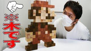 【DIY】木材のみでマリオを実際に作ったらデカすぎたw【自由研究部】