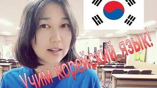 Как учить корейский язык в Корее и за ее пределами- с Руной Ким🎶(Совместное видео с каналом Руны Ким- https://www.youtube.com/channel/UCJWxPxDJcJJet0C2rzPgt1A Видеоурок от Руны: https://youtu.be/Ha_y15-xQU0 ..., 2016-08-27T00:27:22.000Z)