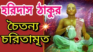 হরিদাস ঠাকুর ।Hari Das Thakur Biography  Live