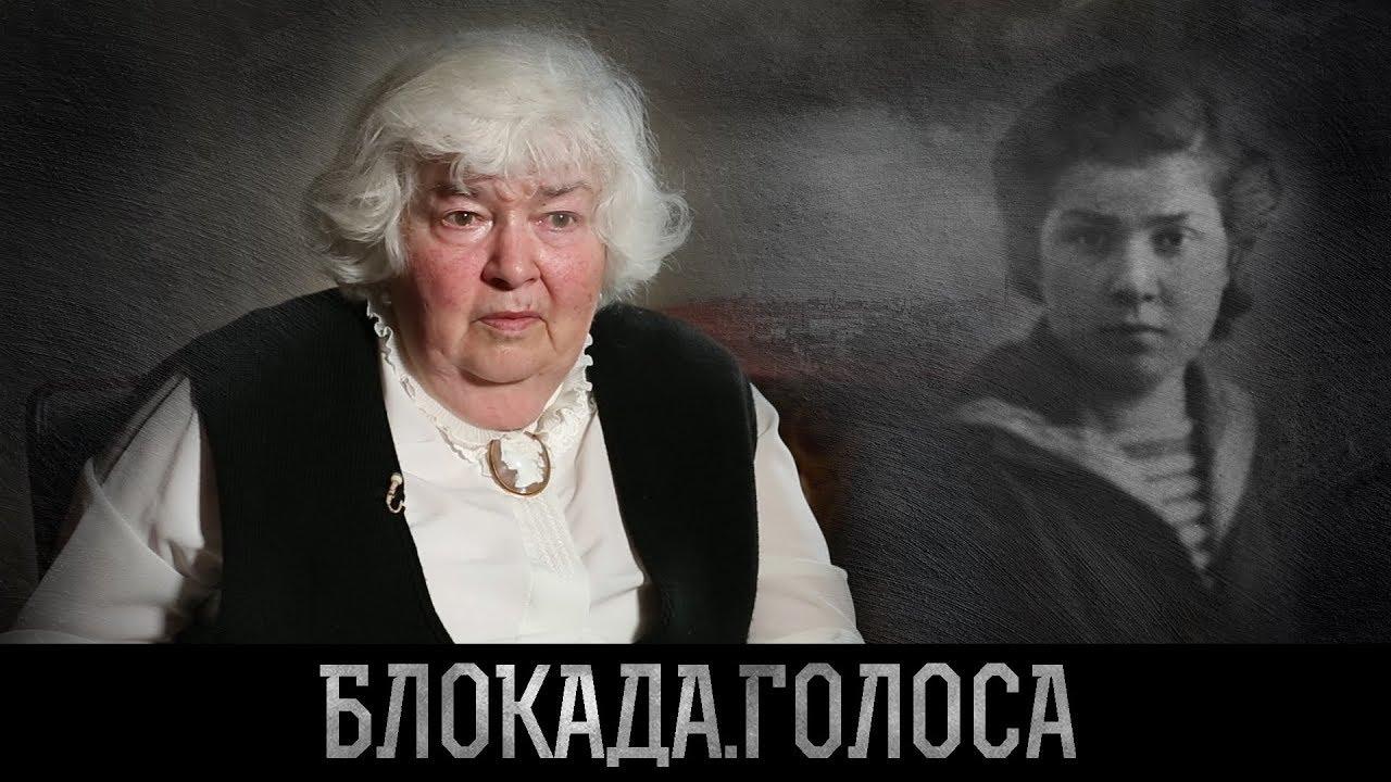 Аммон Эльвира Эрнестовна о блокаде Ленинграда / Блокада.Голоса
