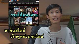 ทะลวงเว็บหนังออนไลน์ Movie2free ได้เงินจากไหน | สังคมไทยเรา
