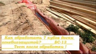 видео Защита древесины с помощью средств «Три в одном»