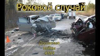 Роковой случай - Дорожные войны #694