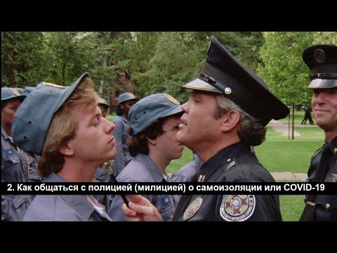 2. Как общаться с полицией (милицией) и другими должностными лицами о самоизоляции или COVID-19