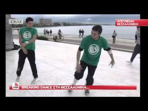 Skai 18 10 2010 URC Breakdance Show