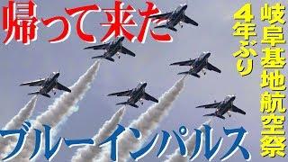 帰って来たブルーインパルス!4年ぶり復帰!岐阜基地航空祭2017