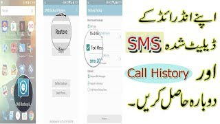 How to recover deleted sms on android 2018 in Urdu / Hindi