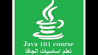 java101 01 | intro | دورة جافا 101 - الدرس الاول
