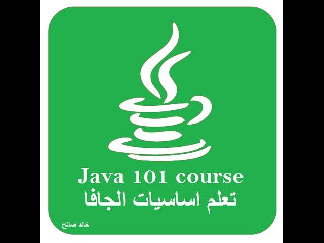 دورة أساسيات البرمجة بلغة جافا java 101 course for begginer