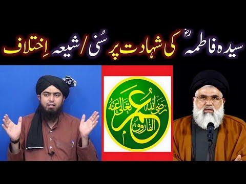 Sayyidah FATIMAH علیھا السلام ki SHAHADAT aur BAGH-e-FADAK peh SUNNI & SHIAH ka Ikhtelaf ???