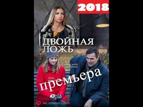 Двойная ложь Драма 2018  новинка