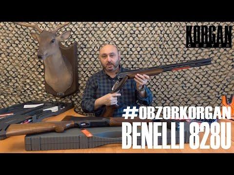 Впервые в Казахстане вертикалка от Benelli модель 828U #OBZORKORGAN