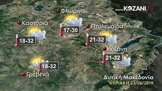 Ο καιρός στη Δυτική Μακεδονία για Κυριακή 23 Ιουνίου 2019