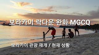 필리핀 보라카이 락다운 완화 MGCQ 상황 /보라카이 …