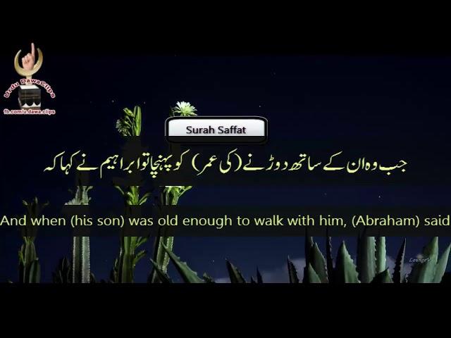 Surah Al-saffat best recitation EVER!!! Sheikh Nasir Al Qitami.
