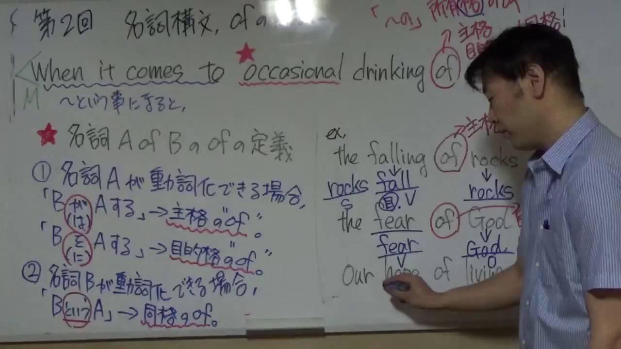入試対策英文法 【ofの用法】 坂倉 賢 - YouTube