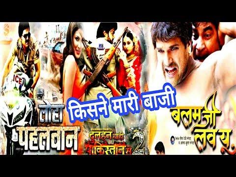 किसने मारी बाजी - Loha Pahalwan, Balam Ji Love You, Dulhan Chahi Pakistan Se 2 - Bhojpuri Film