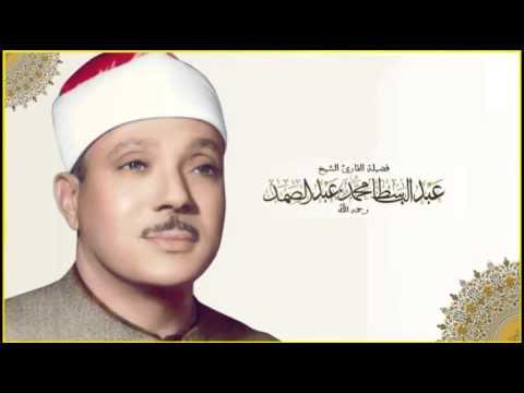 القران الكريم - عبد الباسط عبد الصمد مرتل الصفحة 123