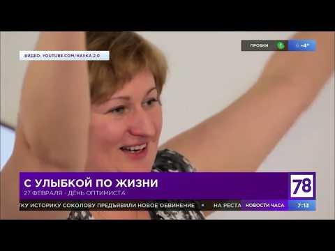 """День оптимиста в """"Полезном утре"""""""