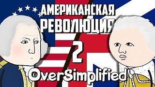 видео: Американская революция на пальцах | Часть 2 | Oversimplified на русском | Мудреныч