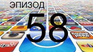 Обзор игр и приложений для iPhone и iPad (58)