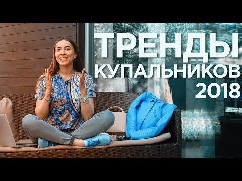 ТРЕНДЫ КУПАЛЬНИКОВ 2018! Стилист Анжелика Еськова