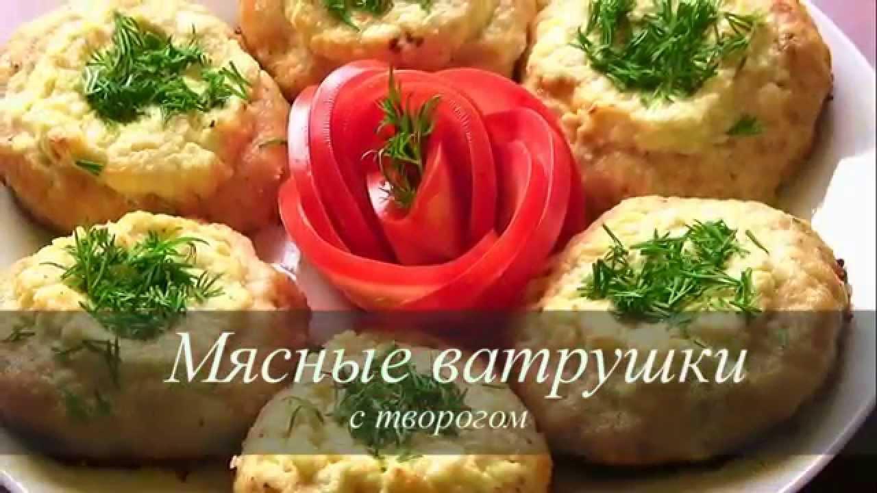 мясные ватрушки с творогом рецепт
