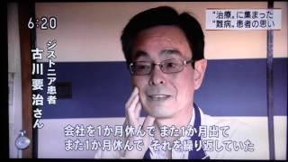 NHK高松放送局取材 ジストニアとは 検索動画 18