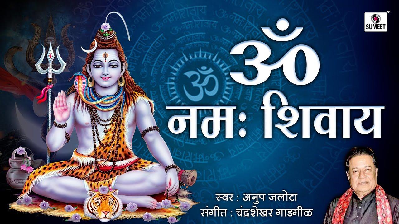Om namah shivay anuradha paudwal mp3 download
