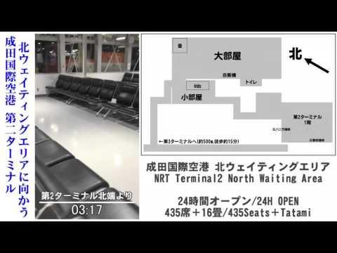 成田国際空港の北ウェイティングエリア(仮眠・休憩・待合スペース)への行き方