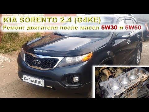 KIA SORENTO 2.4 (G4KE): Ремонт двигателя после масел 5W30 и 5W50