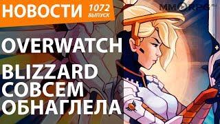 Overwatch. Blizzard совсем обнаглела. Новости