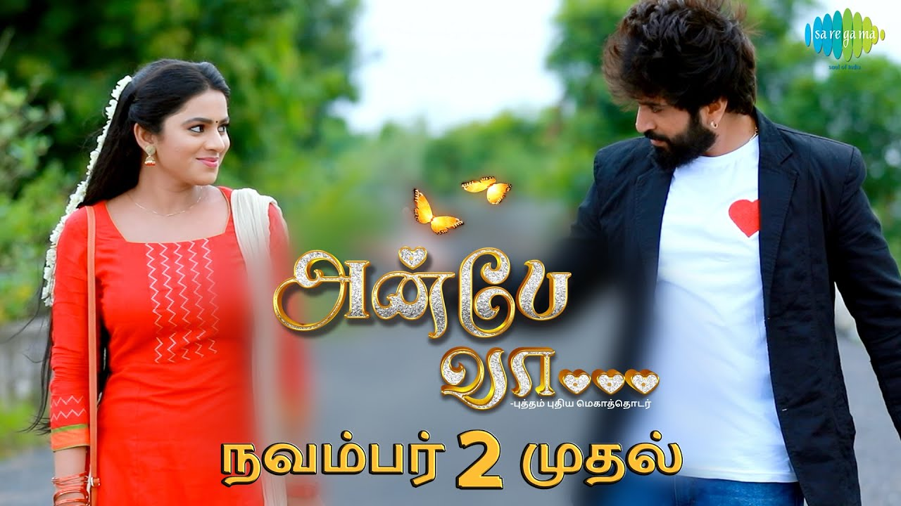 Anbe Vaa Promo 5 - New Serial Promo | From 2nd Nov 2020 | அன்பே வா | Sun Tv Serial