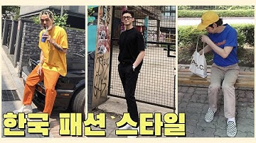 한국 패션 스타일 5가지 & 셀럽 (feat.롤 모델 설정하기)