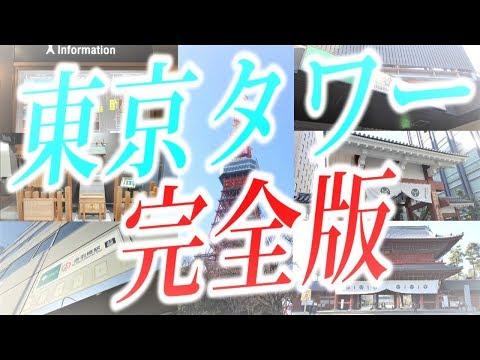 Free Download 【東京タワー】完全版 行った事はありますか?と関東の人に聞いてみたい 近いって事は罪ですね Mp3 dan Mp4