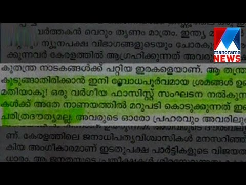 CPI Leadership Against Kannur Violance | Manorama News