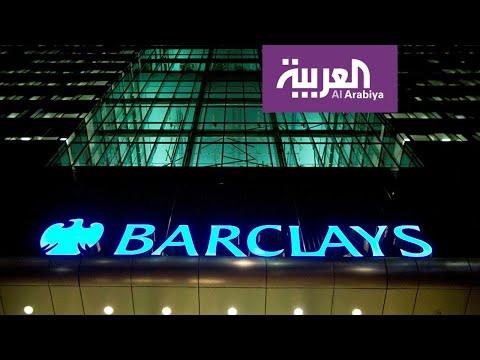 كيف استغلت قطر أزمة باركليز المالية عام 2008  - نشر قبل 6 ساعة