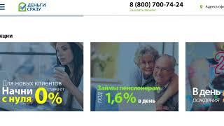 Деньги Сразу (dengisrazy.ru) займ личный кабинет: Вход 2018