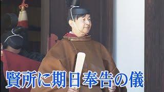 天皇陛下は8日、皇居・宮中三殿で、今後の即位関連儀式の期日を歴代天...