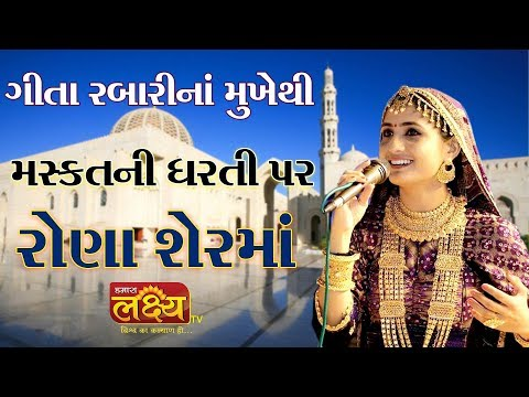 Geeta Rabari || Rona Sherma || Muscat || Oman