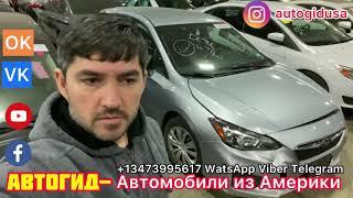 в Казахстан еще 2 Авто из США без обмана Личный опыт покупки на аукционе в США Автомобили из Америки