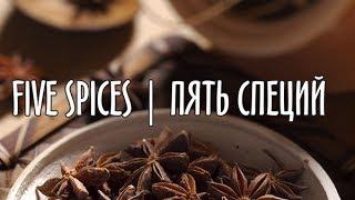 Китайская приправа 5 специй 🐉🌄| 5 spice | Айдиго