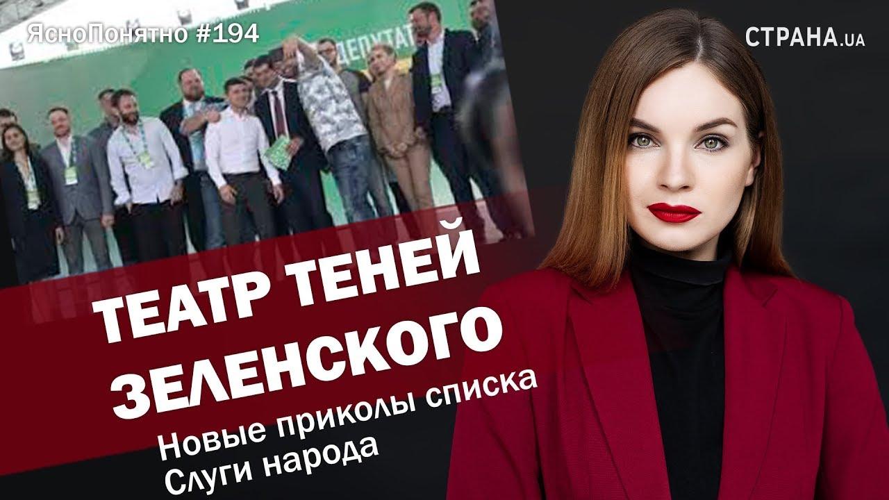 Театр теней Зеленского. Новые приколы списка Слуги народа