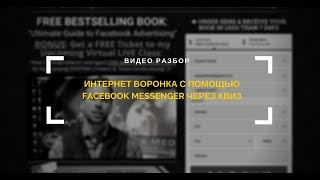 Интернет воронка с помощью Facebook Messenger через Квиз для инфобизнеса