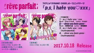 [rêve parfait] / p.s. i hate you♡xxx