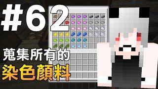 【Minecraft】紅月的生存日記 #62 十六彩的顏料