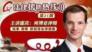 何博亚律师在线解答法律疑问!《法律援助热线》2019.12.31第21期