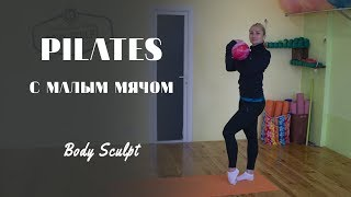 Pilates с малым мячом - интенсивная проработка спины
