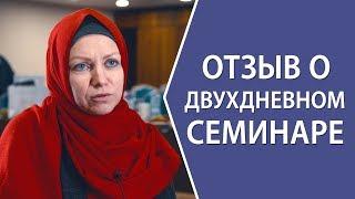Двухдневный семинар Шамиля Аляутдинова в Москве 28-29 июля