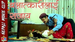 बलात्कारी लाई सजाय    Nepali Movie Clip    Kaali   Punishment For Rapist